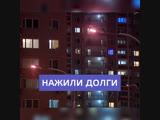 Жители ЖК Новое Бутово получили платёжки с огромными суммами