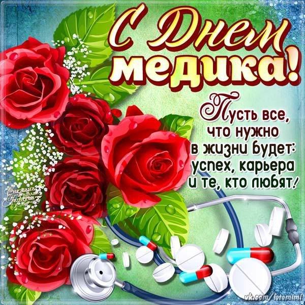 Поздравления с днем медика доченьке