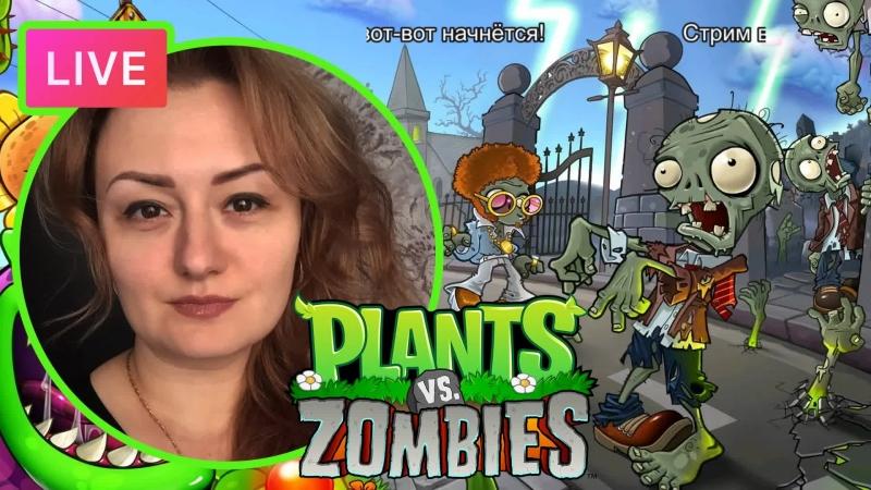 🔴 Стрим - Elena Brown - Растения против зомби - Часть 2