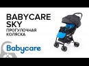 Babycare Sky, прогулочная коляска