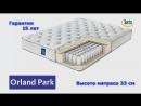 Ортопедический матрас Serta Orland Park