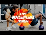 Курсы для тренеров. Персональный тренер в Челябинске