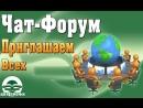 Чат форум обсуждение проблемных вопросов перевозок автотранспортом Новости учебного центра