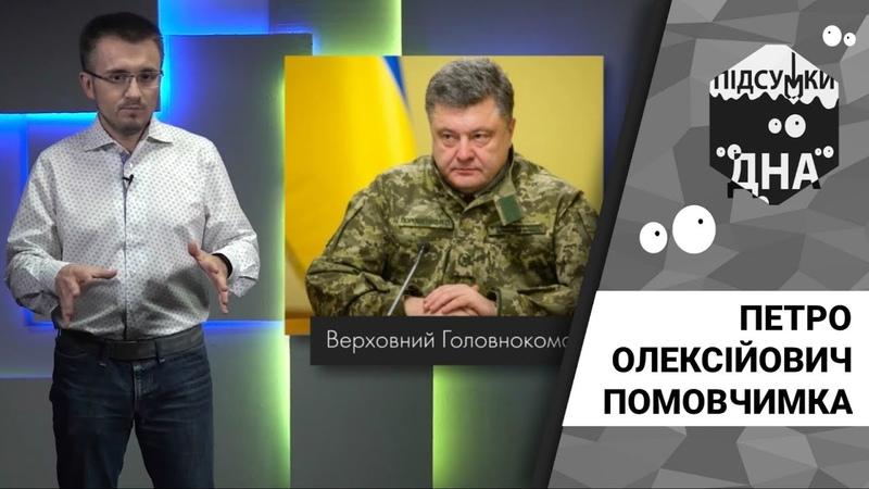 Підсумки дна Петро Олексійович Помовчимка