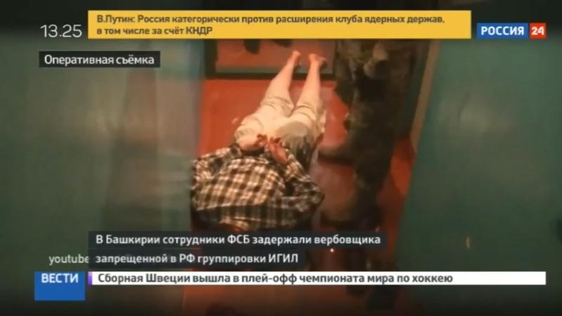 Новости на Россия 24 В Башкирии арестовали вербовщика ИГ