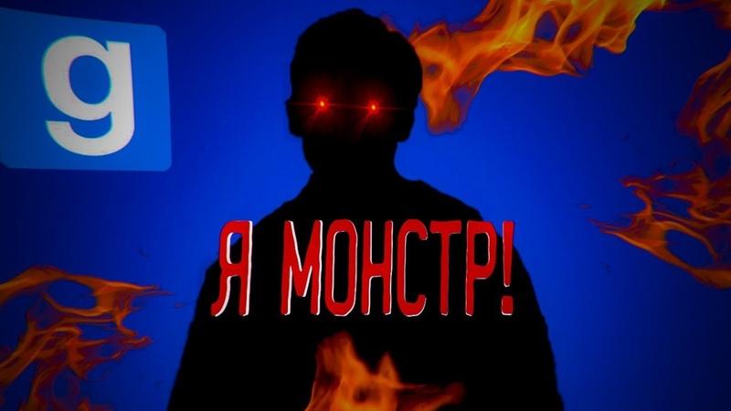 Я МОНСТР ПРОБРАЛСЯ В ПОЛИЦЕЙСКИЙ УЧАСТОК ГАРИС МОД garry's mod МОНТАЖ