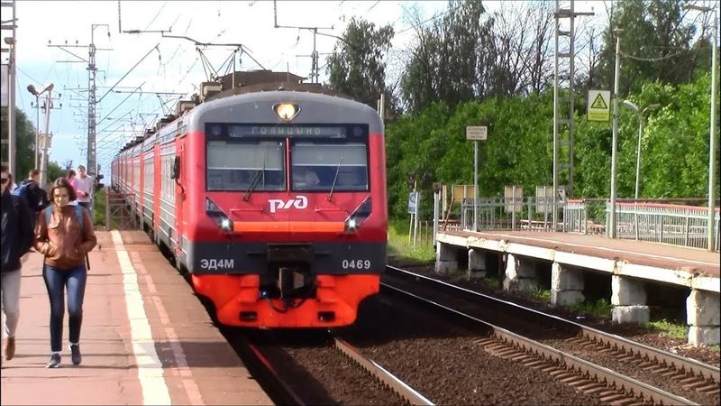 ЭД4М-0469, платформа Новодачная