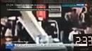 Новости на Россия 24 В Сети появились кадры убийства Ким Чен Нама
