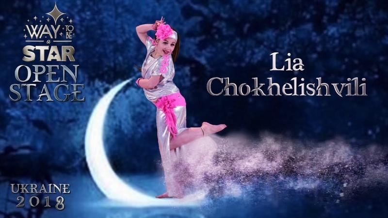 Way to be a STAR ☆ Ukraine ★2018★ Open Stage ⊰⊱ Lia Chokhelishvili