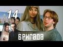 Бригада - 14 серия 2002 Драма, криминал, боевик @ Русские сериалы