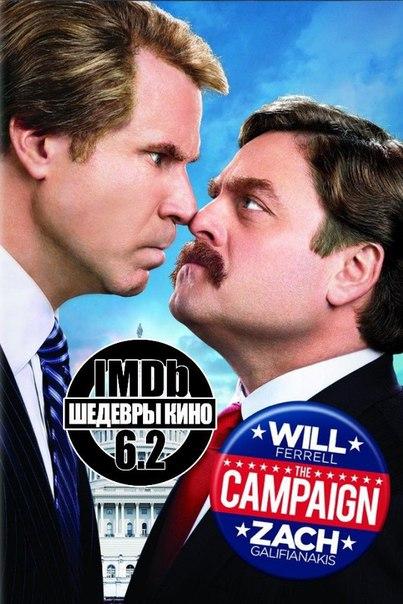 Замечательная комедия, которая дарит зрителю ощущение радости и заставляет смеяться в голос! Обязательно посмотрите! ????
