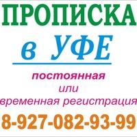 Тимур Уфимский