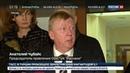 Новости на Россия 24 Чубайс видит основания для оправдания Меламеда и Понурова