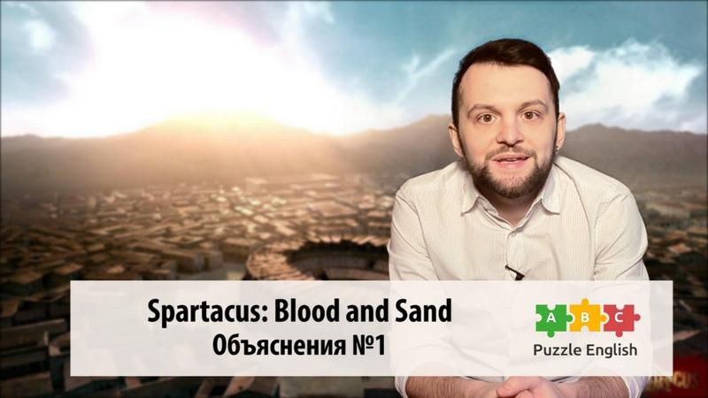 Английские выражения из сериала Спартак. Выпуск №1 (18)