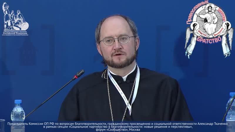 Александр Ткаченко, протоиерей о положении дел в сфере благотворительности в России