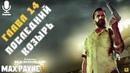 🎬 ОЗВУЧКА - Max Payne 3 - Глава 14 - ПОСЛЕДНИЙ КОЗЫРЬ 🤠