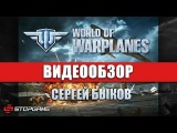 Обзор игры World of Warplanes (Stopgame)