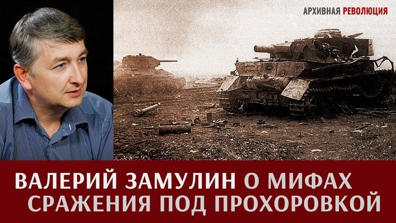 Валерий Замулин о мифах сражения под Прохоровкой и попытках переписывания истории