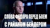 Последний Император. Слова Федора Емельяненко перед боем с Райаном Бейдером.