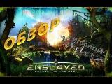 Обзор игры/мнение - Enslaved: Odyssey to the West
