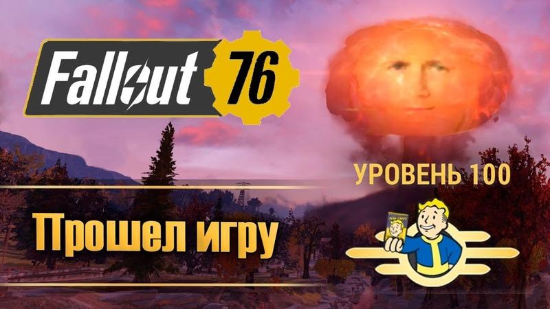 Финальный обзор Fallout 76 после 100 уровня