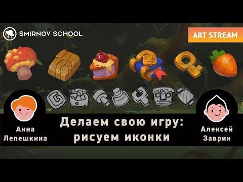АРТ-СТРИМ с Анной Лепешкиной и Алексеем Завриным : рисуем иконки в проект Potata.