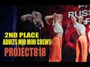 MYSTIX CREW ✪ 2ND PLACE ✪ ADULTS MID MINI CREWS ✪ RDF18 ✪ Project818 Russian Dance Festival