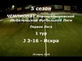 5 сезон Первая Лига 1 тур J 3-16 - Искра 19.03.2018