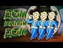 🎮 Fallout 76 PC 2 🔥 В глубь мира, строим базу 1080HD 60fps 🔥