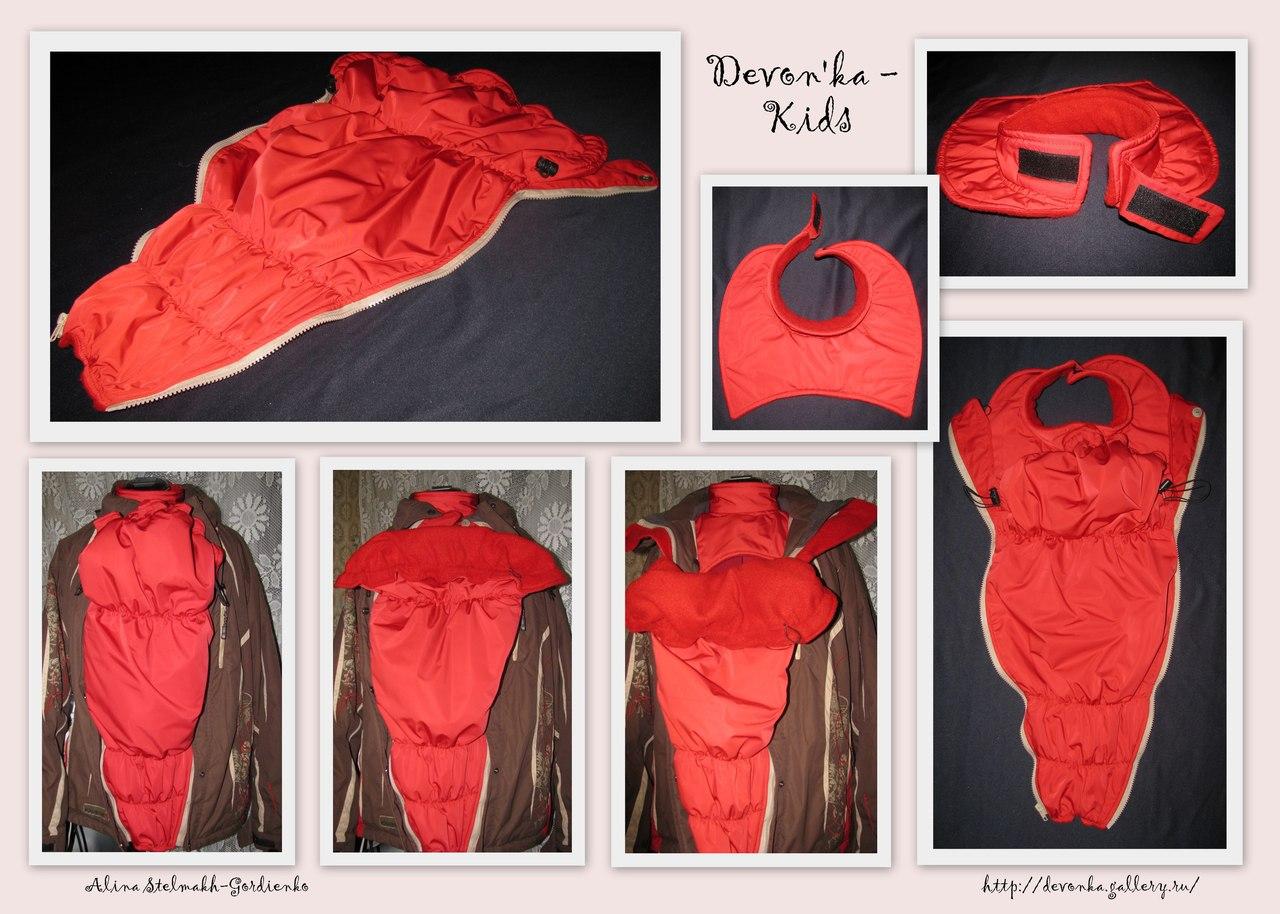 Слинговставка для куртки своими руками