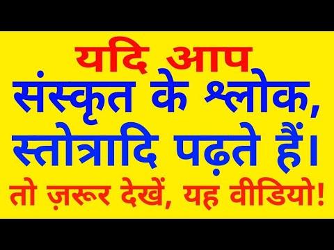 Anuswar - chandra bindu - panchamakshar