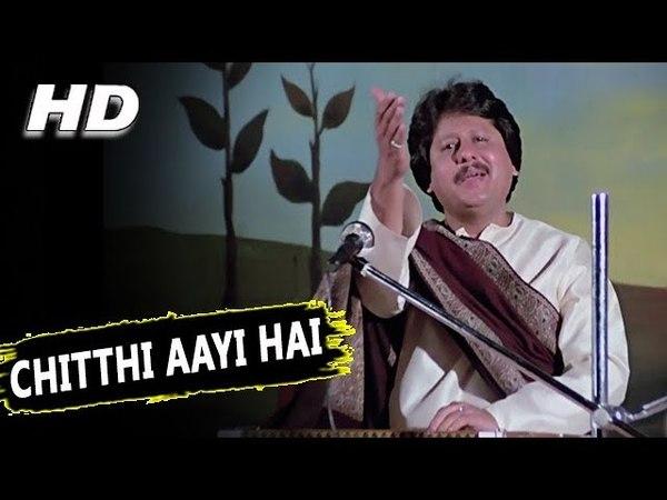 Chitthi Aayi Hai | Pankaj Udhas | Naam 1986 Songs | Sanjay Dutt, Nutan, Amrita Singh
