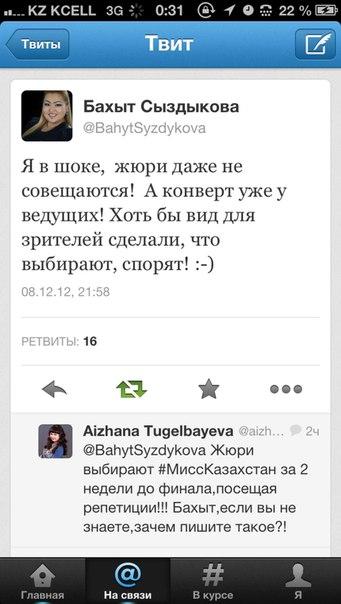 Б. Сыздыкова...