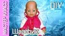 Одежда для кукол Беби Борн 42 см – Шарфик из флиса – мастер класс МК