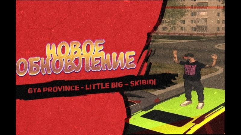 Gta Province - LITTLE BIG – SKIBIDI (Новое обновление)