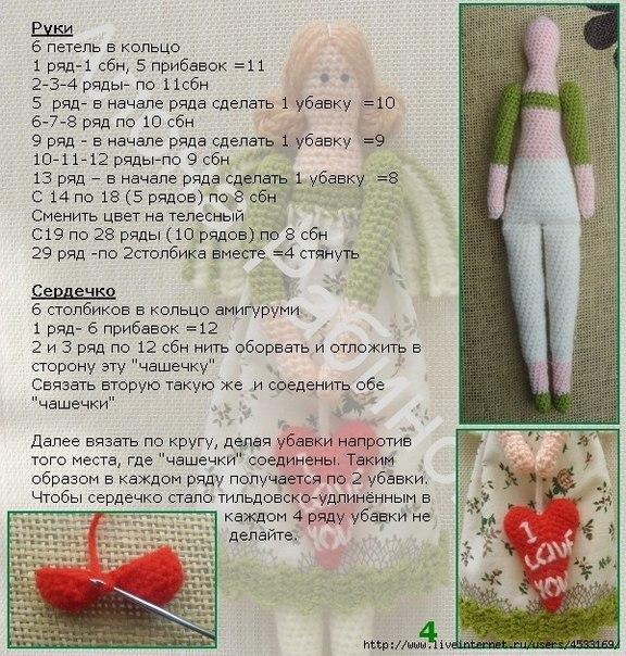 Вязать куклу тильды