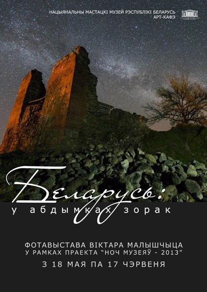 Фотовыставка Виктора Малыщица «Беларусь: в объятиях звёзд» (18 мая - 17 июня). Минск