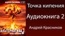 Андрей Красников - Альтернатива. Точка кипения. (2 книга из 3). Аудиокнига