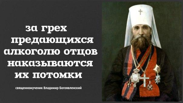 Пьянство это грех советы православных старцев