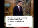 Премьер-министр Испании отказался от присяги на Библии