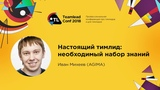 Настоящий тимлид необходимый набор знаний Иван Михеев (AGIMA)