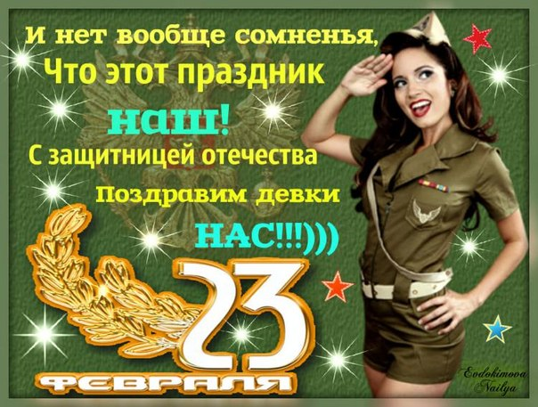❶Поздравление для девушки с 23 февраля|С 23 февраля поздравления любимого|с Днем защитника отечества! | Домашние колбаски | Pinterest|Поздравления в стихах на все случаи жизни:|}