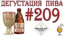 Дегустация пива 209 - бельгийское пиво Waterloo Triple Blond от Mont-Saint-Jean Brewery! 18