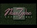 Поле чудес (1-й канал Останкино, 12.02.1993 г.)