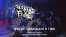 BURNING FLAG — Протест Начинается с Тебя live@MOD 05.11.18 Punk Generator Fest