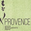 PROVENCE школа французского языка
