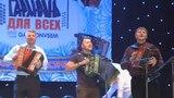 Сектор Газа на Гармони!Live cover!Саня Болт,Дмитрий Попов, Евгений Сударев.Гармонисты порвали зал!