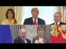 Как Путин девушек в ужас приводит