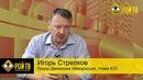 Игорь Стрелков: Донбасс заранее собирались отправить обратно в состав Украины. Его тупо грабили...