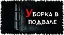 Страшные истории на ночь - УБОРКА В ПОДВАЛЕ